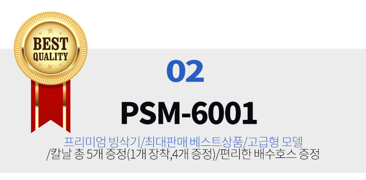 psm6001a