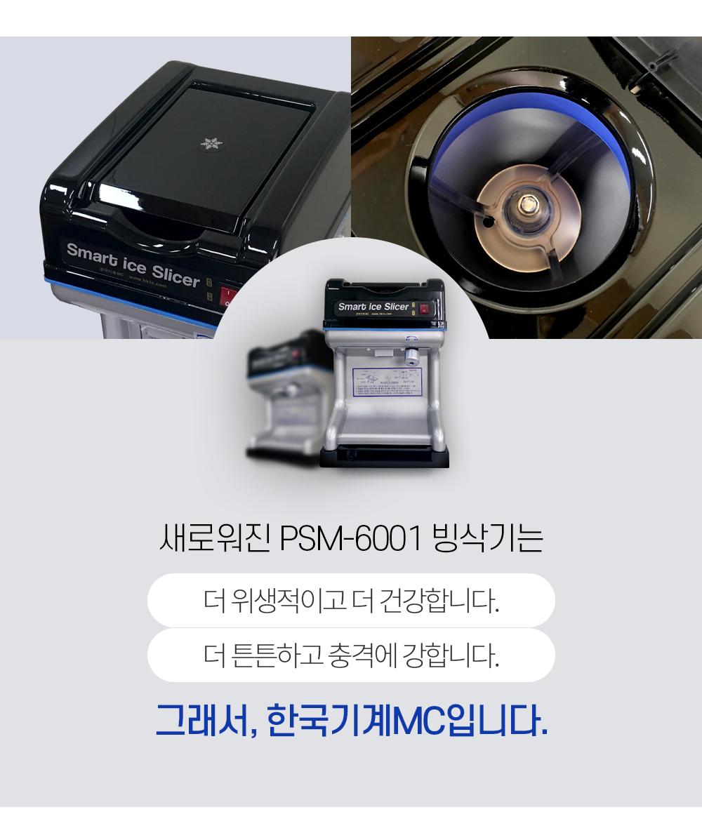 psm6001